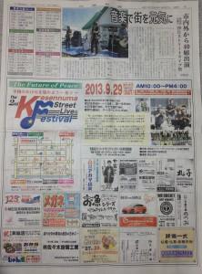 20130927三陸新報